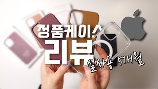 아이폰12 애플 정품 케이스 3종 리뷰
