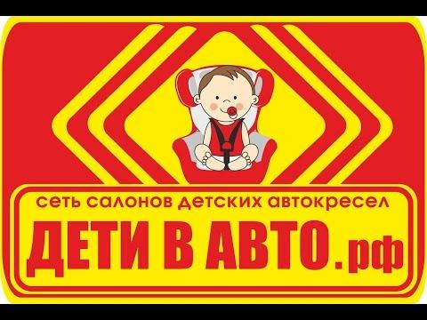Авито Нижнекамск детские автокресла