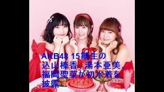 向井地美音、大和田南那をはじめ、注目の次世代メンバー揃いのAKB48 15...