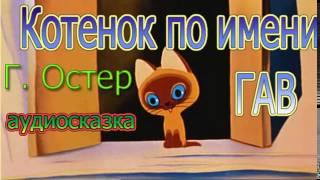 Аудиосказки Котенок по имени Гав Г Остер