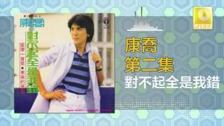 康乔 Kang Qiao - 對不起全是我錯 Dui Bu Qi Quan Shi Wo Cuo (Original Music Audio)