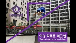 퍼플버드(PurpleBird)- 여성 파쿠르 워크샵(Women's parkour workshop)