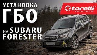 Установка ГБО на Субару Форестер [Subaru Forester]