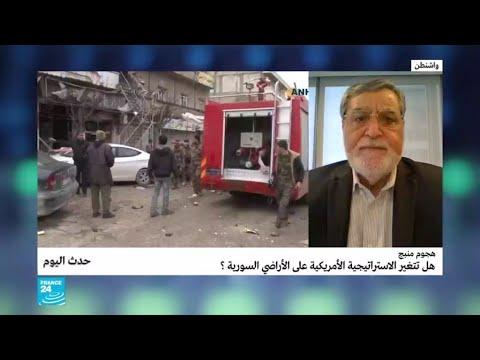 هجوم منبج: هل تتغير الاستراتيجية الأمريكية على الأراضي السورية؟  - نشر قبل 3 ساعة