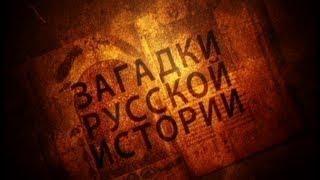 Загадки русской истории 8/8 XIX век.Почему отменили крепостное право