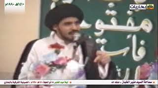 السيد منير الخباز - إحتفالنا بعيد الغدير يعني مبايعتنا لأمير المؤمنين عليه السلام