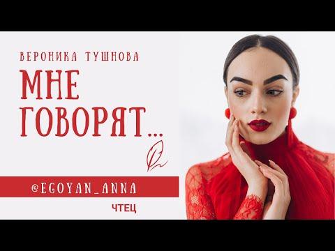 Anna Egoyan. Вероника Тушнова - «Мне говорят...»