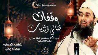 02- الأداب الباطنة لتالي القرآن