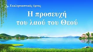 Εκκλησιαστικός ύμνος | Η προσευχή του λαού του Θεού