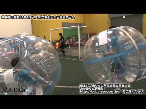 【話題のバブルサッカー】決勝戦:朝日JAPAN VS バブルサッカー協会チーム