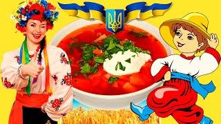 Украинскай борщ - семейное достояние.  Символ домашнего уюта.