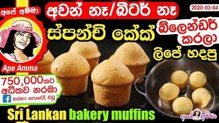 අවන බටර නතව ලප හදප සපනච කක Sri Lankan Style bakery muffins by Apé Amma