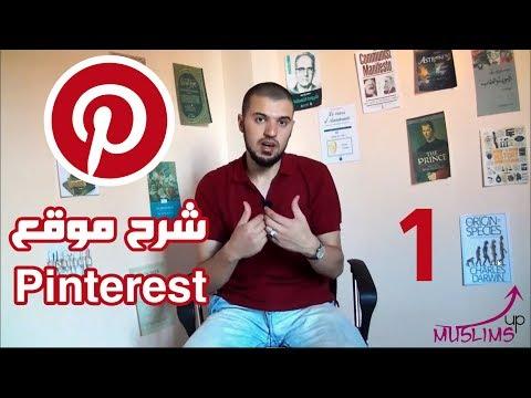 شرح موقع سيطور حياتك بشكل كبير Pinterest 2/1