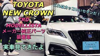 トヨタ 新型 クラウン RS フルモデルチェンジ 実車見てきたよ☆TRD&モデリスタ&純正パーツ装着車一挙配信!TOYOTA NEW CROWN 東京オートサロン2018
