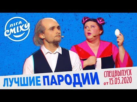 Лига Смеха 2020 - Лучшие Пародии | СПЕЦВЫПУСК от 15 Мая