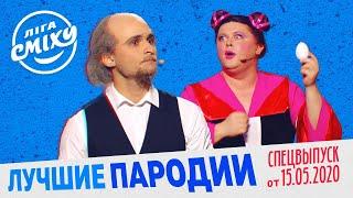 Лига Смеха 2020 - Лучшие Пародии   СПЕЦВЫПУСК от 15 Мая
