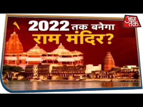 Ayodhya फैसला आ