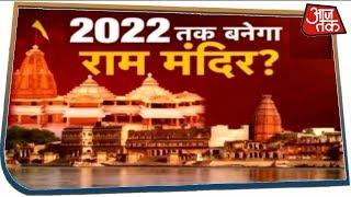 Ayodhya फैसला आ गया मंदिर 2022 तक ?  देखिए Dangal With Rohit Sardana