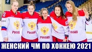 Чемпионат мира по хоккею 2021 Женщины Россия победила Швейцарию Расписание игр сборной России