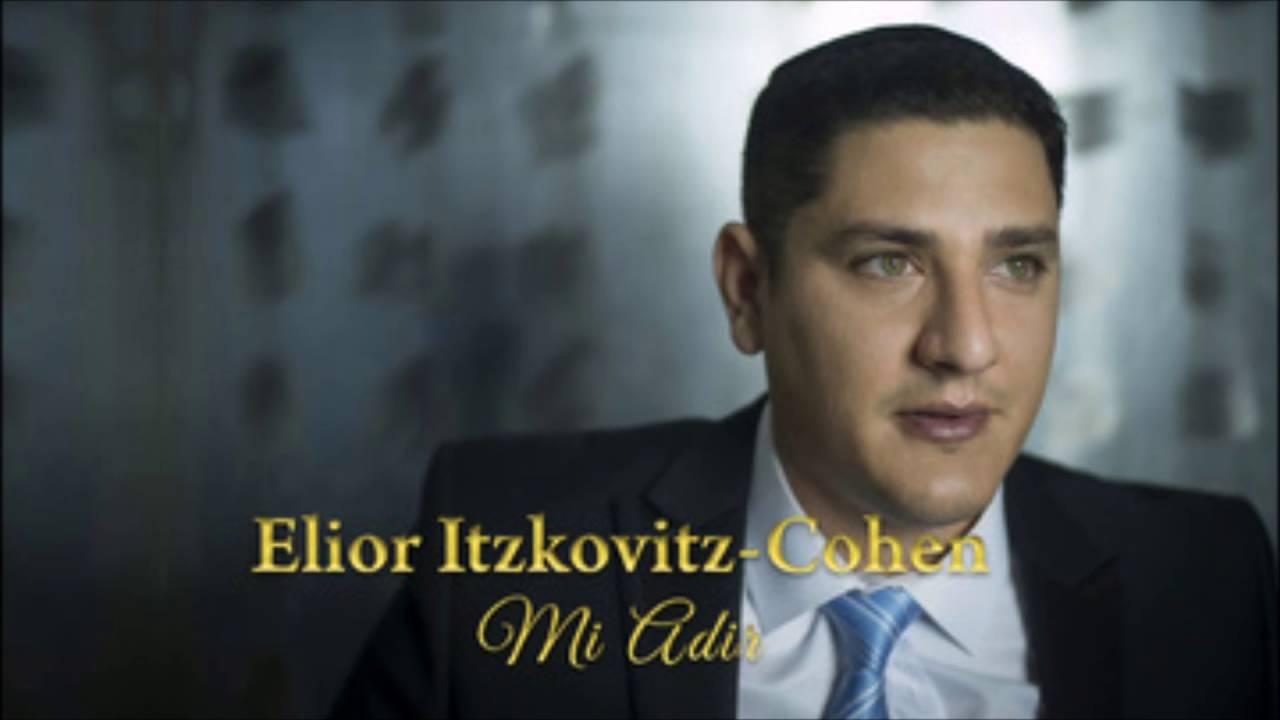 אליאור איצקוביץ כהן מי אדיר -mi adir