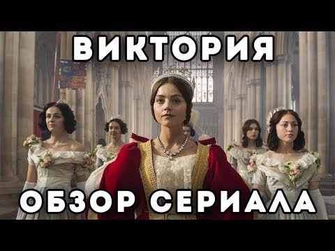 Виктория королева сериал 2 сезон