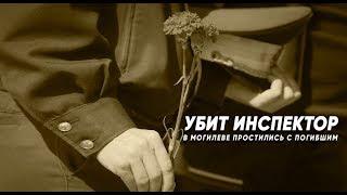 Убит инспектор ГАИ: в Могилеве простились с погибшим