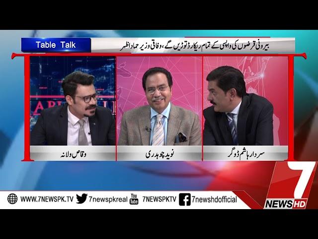 Table Talk 05 November 2019  |7News Official|