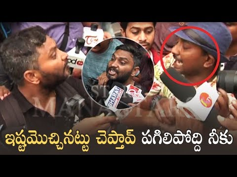 Media Reporter Fires On PITTALA DORA | Nela Ticket Movie Public Talk | Manastars