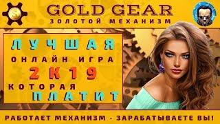 GOLD-GEAR.ru | Лучшая ОНЛАЙН игра 2к19, которая ПЛАТИТ!!