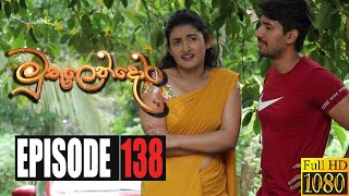Muthulendora | Episode 138 05th November 2020 Thumbnail