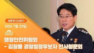 [국회방송 생중계] 행정안전위-김창룡 경찰청장후보자 인…