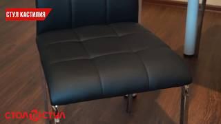 Обеденный стул Кастилия. Обзор стула для дома от Стол и Стул