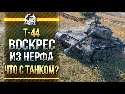 [Гайд] Т-44 - Воскрес из НЕРФа! Что с танком?!