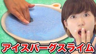 【実験】バリバリ新感触!アイスバーグスライム作ってみた!How To Make Iceberg Slime thumbnail