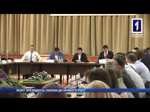Рабочий визит Президента Владимира Зеленского в Кривом Роге