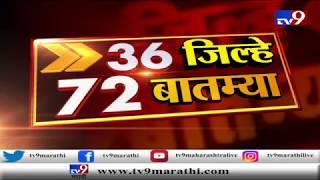 36 जिल्हे 72 बातम्या | 6.30 PM | 17 January 2020 -TV9