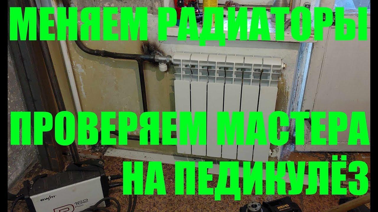 Правильная замена радиаторов отопления на сварке. Как выбрать мастера.