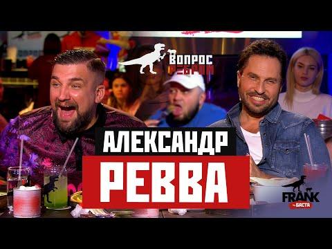 Вопрос Ребром - Александр Ревва