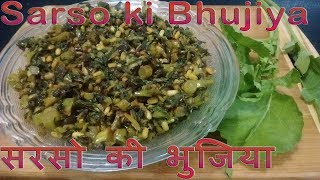 Winter Special:-Sarso ki Bhujiya/Bhujiya of Mustard Leaves/Traditional Subzi of Indian Villages