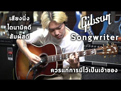 🔥รีวิวเสียง | Gibson Songwriter | กีต้าร์โปร่งเกรดพรีเมี่ยม | By มีนเนี่ยน🔥