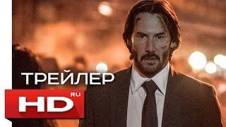 Джон Уик 2 - Русский Трейлер (2017)