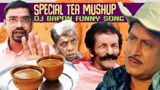 চা খেতে এসেছি  Mashup - DJ Bapon  😂  ☕️ 🍼  😂