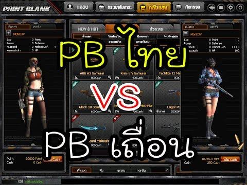 PB ไทย VS PB เถื่อน ( เปรียบเทียบ )