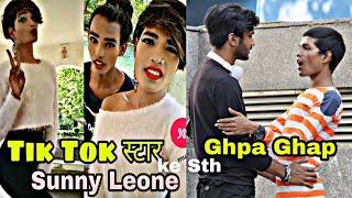 Prank On Tik Tok Star Sunny Leone & Miya Khalifa😂   Prank In India !! Part 2