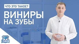 Виниры — Стоматология Скрынниковв Челябинск