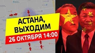 АСТАНА ВЫХОДИТ / 1612