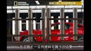 《超級工廠》美國超跑 - 福特 Ford Mustang【中文字幕】
