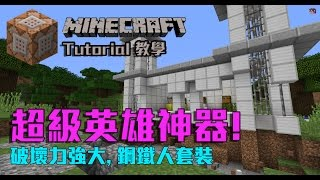 dr wings minecraft 教學 命令方塊 一擊即成超級英雄 superheroes items by mrgarretto