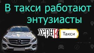 ОБРАЩЕНИЕ водителя БИЗНЕС класса к сервису ЯНДЕКС такси