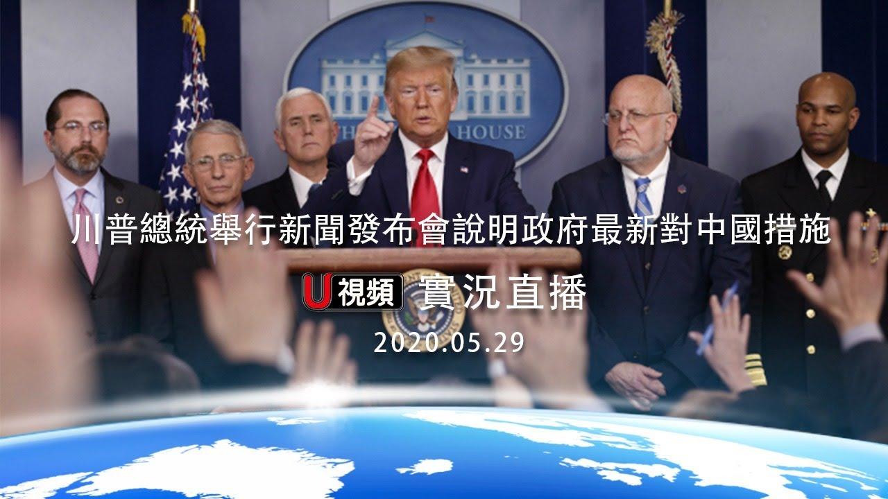 5/29 U視頻直播/白宮新聞發布會 川普說明對中國最新政策! - YouTube